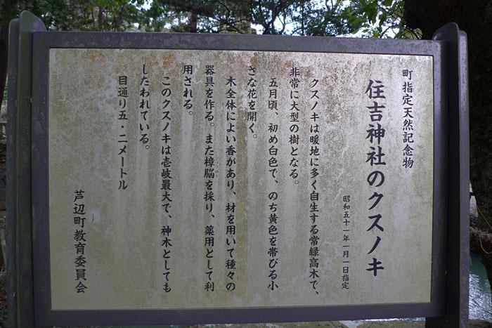 壱岐 住吉神社 9