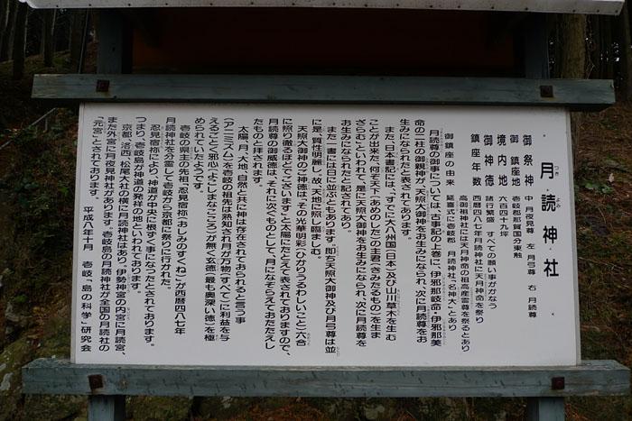 壱岐 月讀神社 2