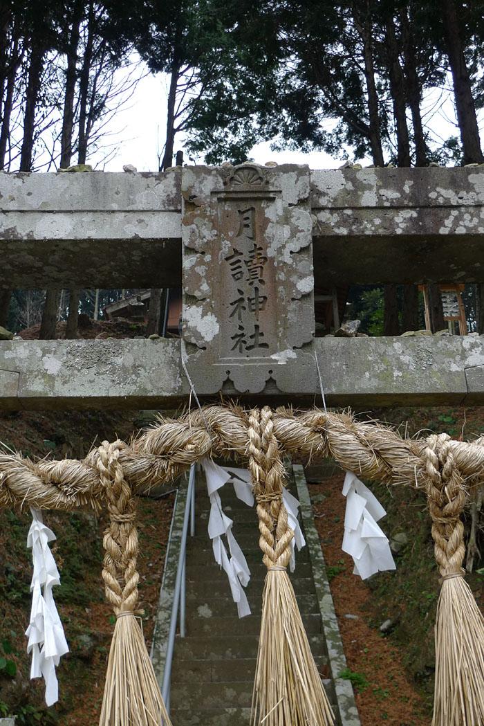 壱岐 月讀神社 1