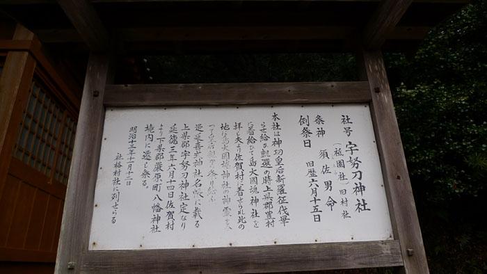 対馬 宇努刀神社 3