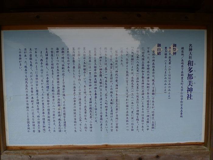 対馬 和多都美神社 13