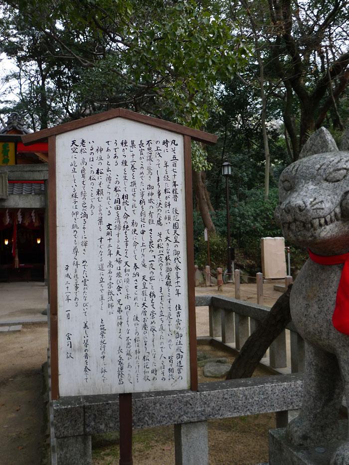 住吉神社  博多 13
