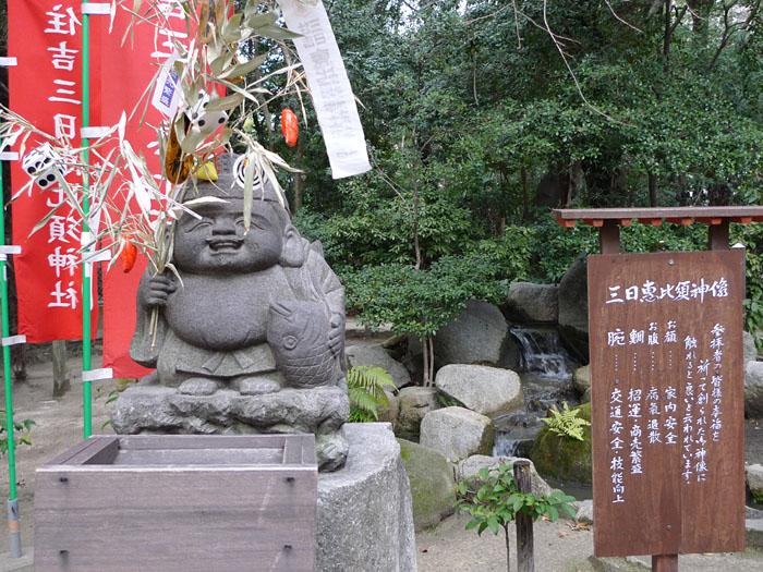 住吉神社  博多 三日恵比寿 2