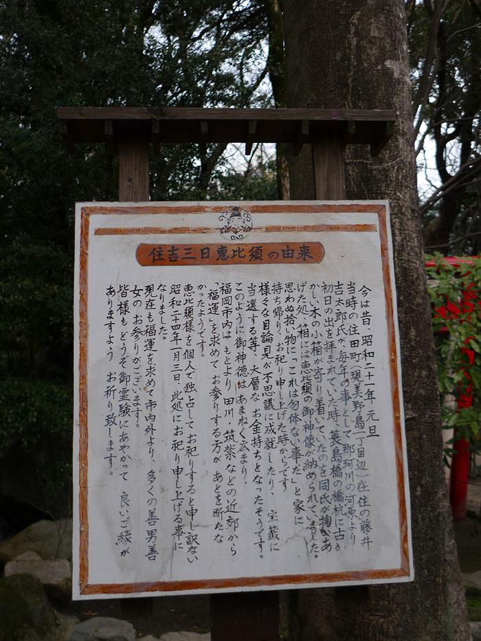 住吉神社  博多 三日恵比寿 1