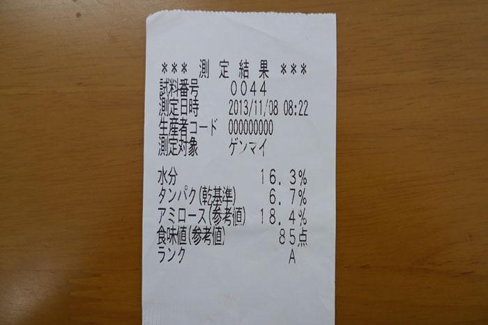 食味検査 コシヒカリ 2013