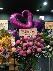魔界5_花輪シカコ