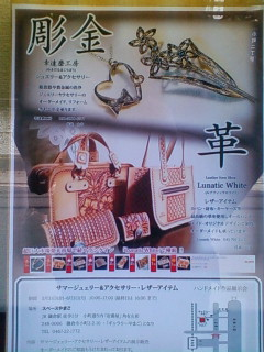 ハンドメイド作品展ポスター