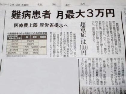 131213_読売新聞