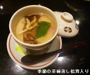 季節の茶碗蒸し松茸入り