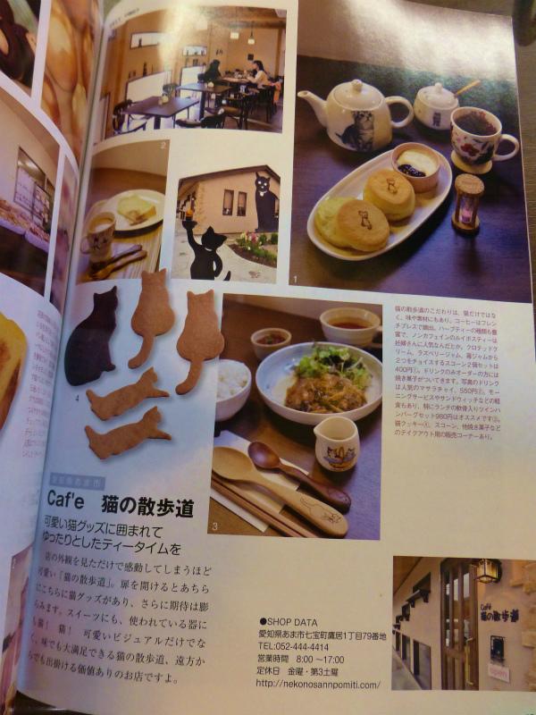 Café猫の散歩道の紹介