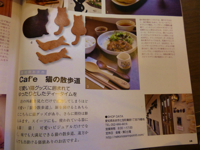 Café猫の散歩道の紹介文