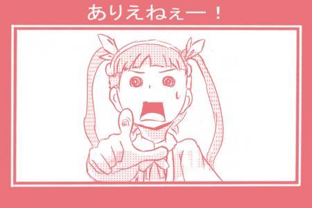 ありえねぇ_convert_20130824003011