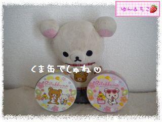 10周年記念暴走★8★リラックマのお菓子いろいろその1-2