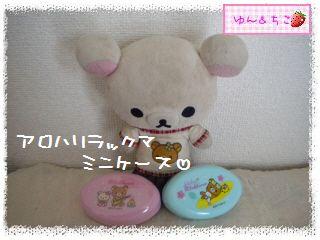 10周年記念暴走★8★リラックマのお菓子いろいろその1-5