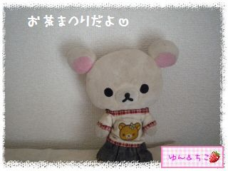 伊藤園お茶まつり♪マグネットシート-1