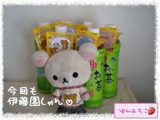 伊藤園お茶まつり♪マグネットシート-2