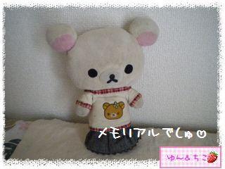 リラックマメモリアル(10周年記念暴走★10★)-1