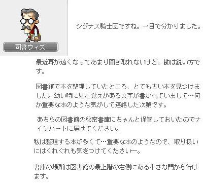 MapleStory 2013-09-27 16-49-22-419