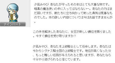 MapleStory 2013-09-27 16-52-53-066