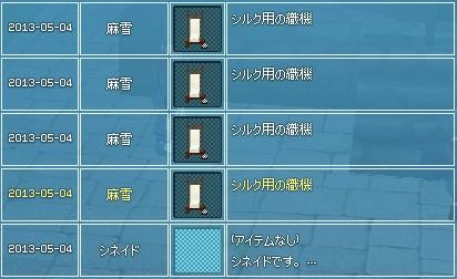 2013y05m04d_183620453.jpg