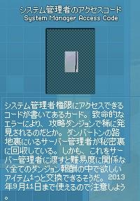 2013y08m15d_181757795.jpg