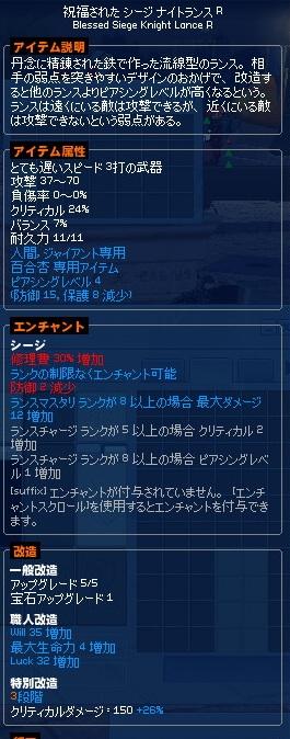mabinogi_2013_04_17_001.jpg