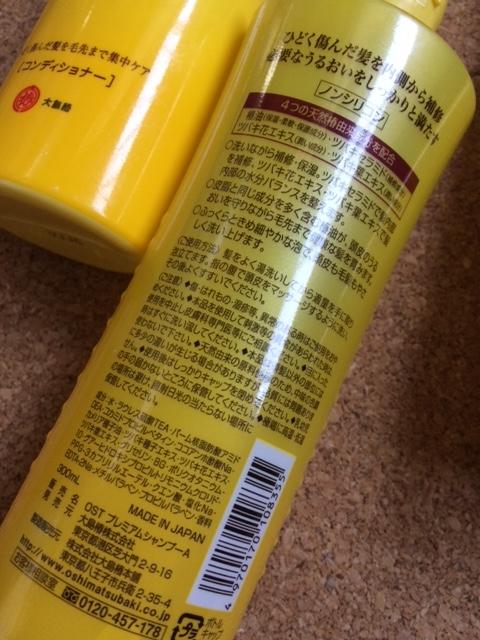 大島椿プレミアムシリーズ13