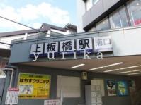 上板橋 駅
