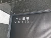 上板橋 ゴミ1