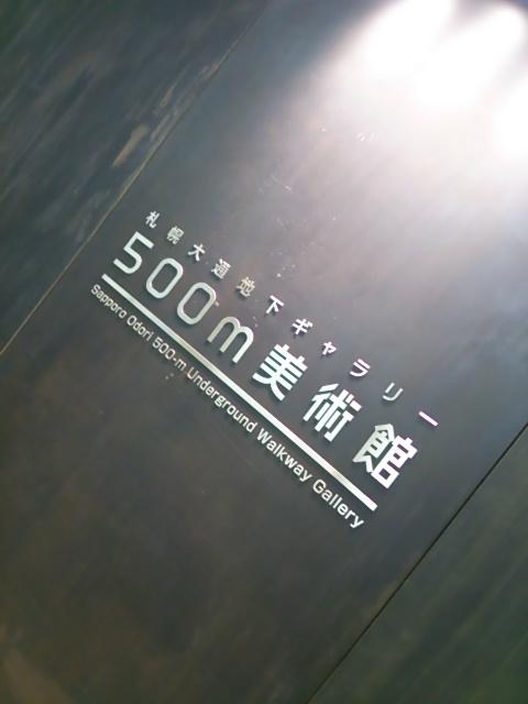 美術館DSC_1911