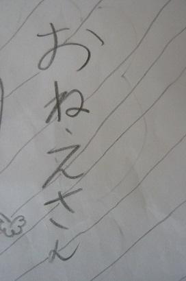 おねえさん02