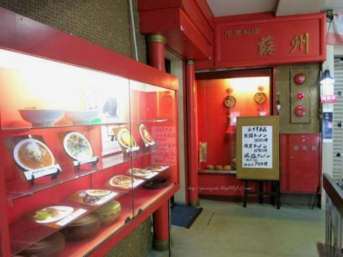 中華料理蘇州