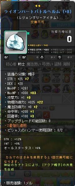 Maple140214_175639.jpg