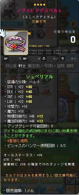 Maple140214_175658.jpg