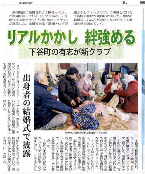 H260210北國新聞下谷かかしクラブ