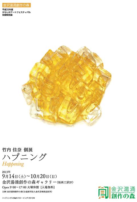 竹内チラシ表