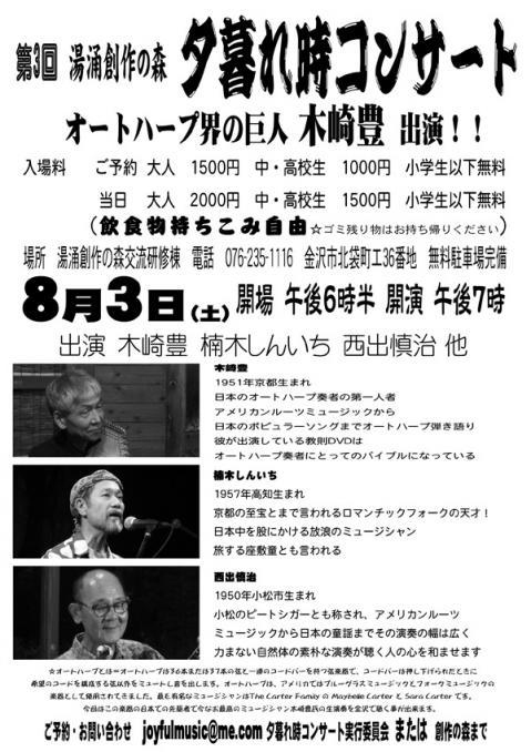 石川さんコンサート(600)