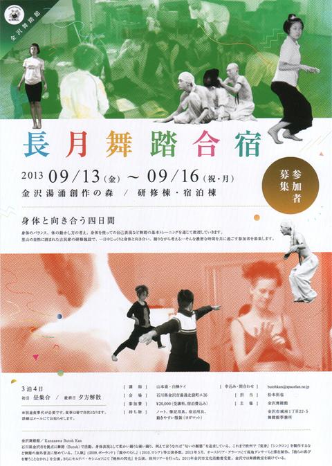 2013金沢舞踏館