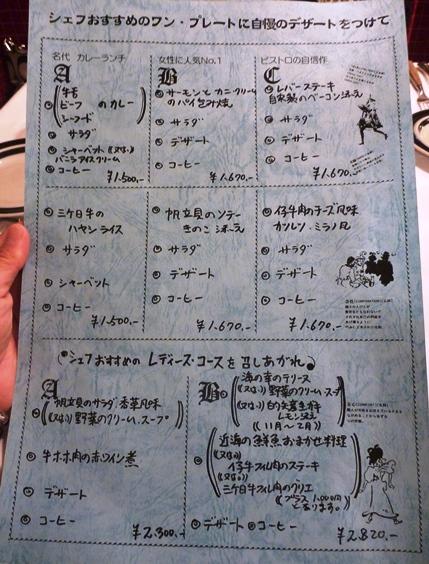 ビストロ・ド・ターバン1304 (2)