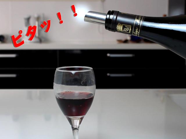ワインサーバー Wine Server