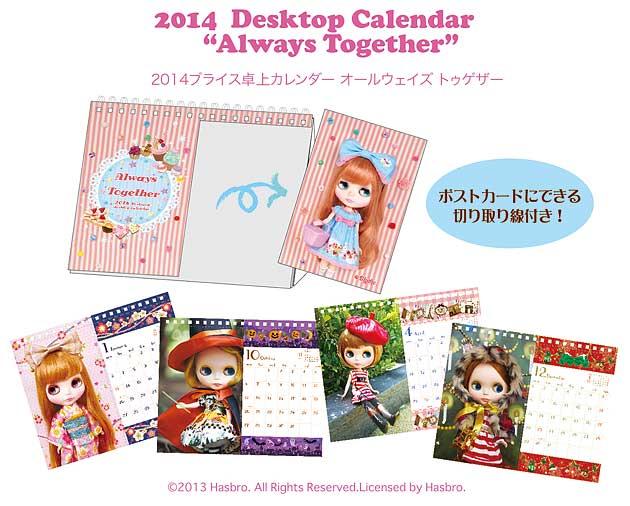 2014desktopcalender01.jpg