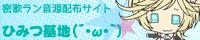 ひみつ基地(´・ω・`)
