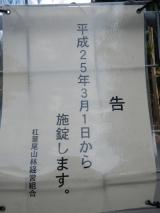 変換 ~ DSCN2958