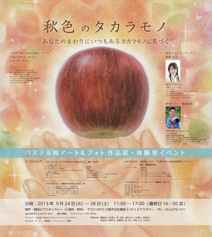 秋色のタカラモノ宅ファイル便-03
