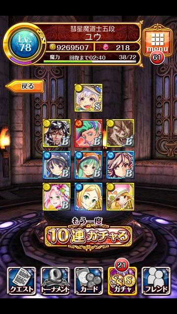 Screenshot_2013-08-24-21-04-40.jpg