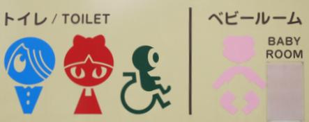 toiletkitarou.png
