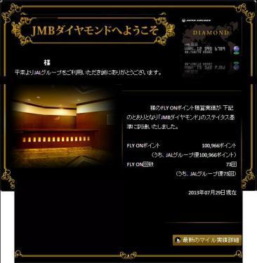 JAL-mail.jpg