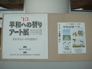 アート展2