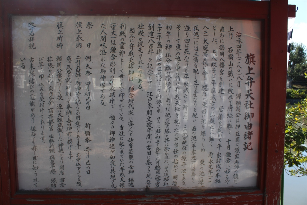 旗上弁天社_3