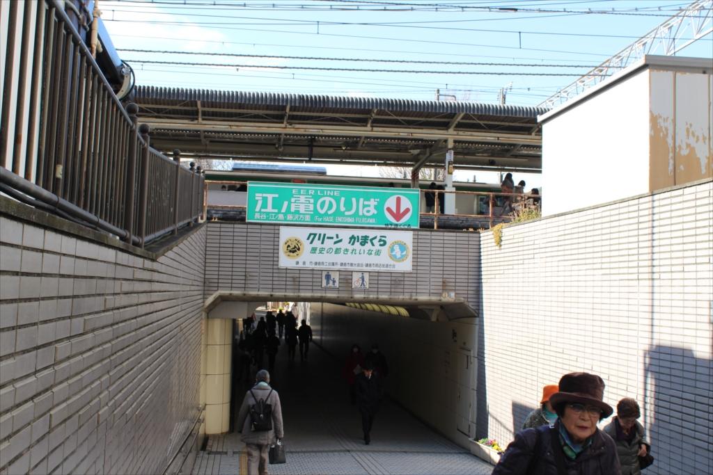 江ノ電鎌倉駅_1